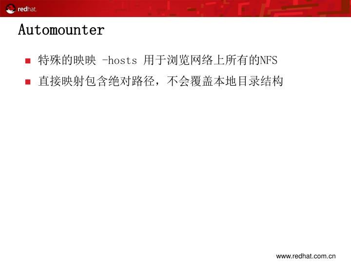 Automounter