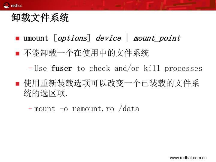 卸载文件系统