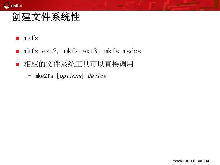 创建文件系统性