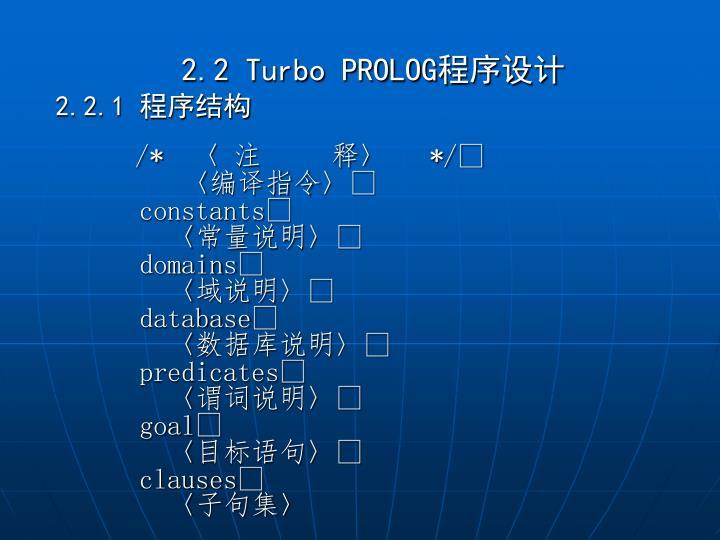 2.2 Turbo PROLOG