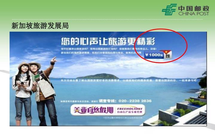 新加坡旅游发展局