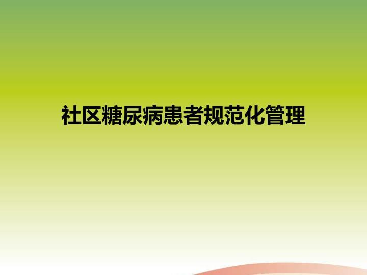 社区糖尿病患者规范化管理