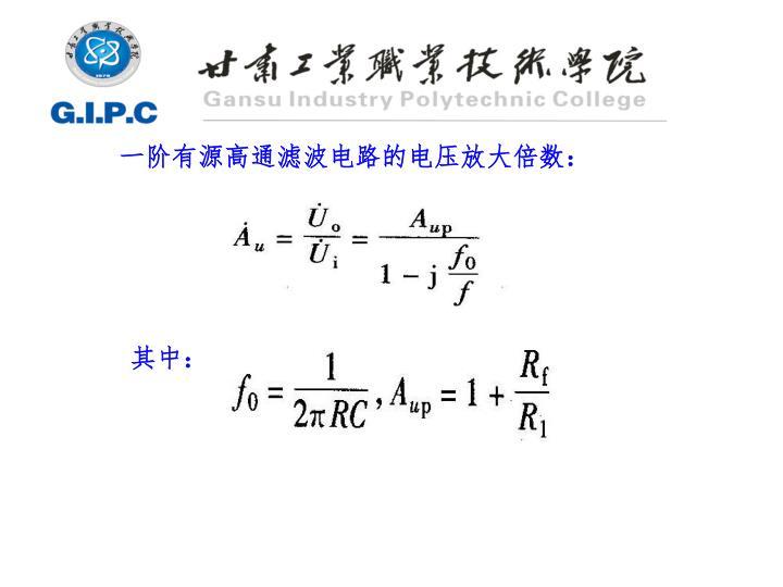 一阶有源高通滤波电路的电压放大倍数: