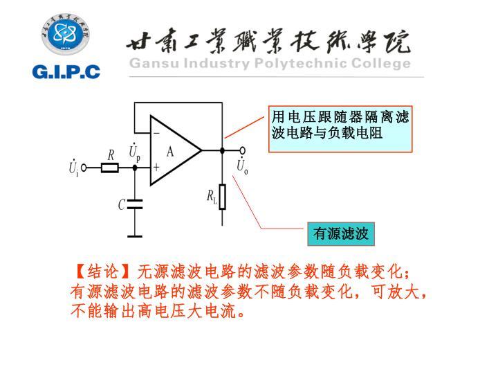 用电压跟随器隔离滤波电路与负载电阻