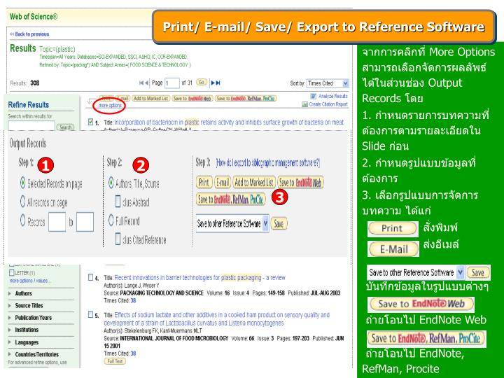 Print/ E-mail/ Save/ Export to Reference Software