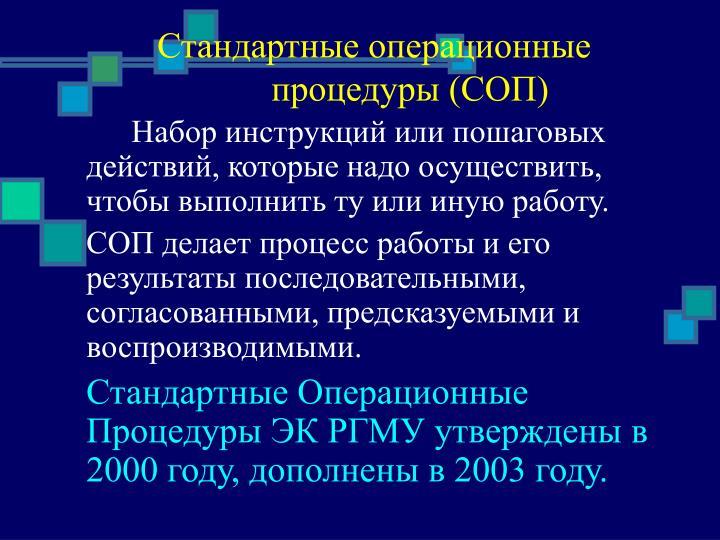 СОП ДЛЯ АПТЕК РЕСПУБЛИКИ КАЗАХСТАН СКАЧАТЬ БЕСПЛАТНО