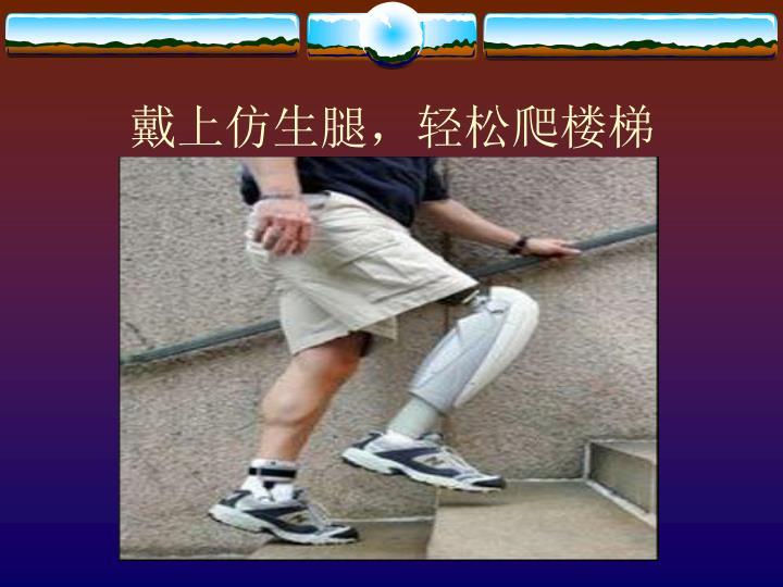 戴上仿生腿,轻松爬楼梯
