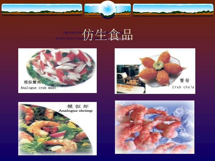 THE KIND OF ANALOGUE BIONICAL FOOD