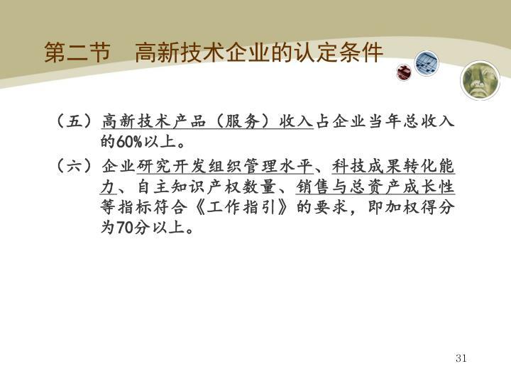 第二节  高新技术企业的认定条件