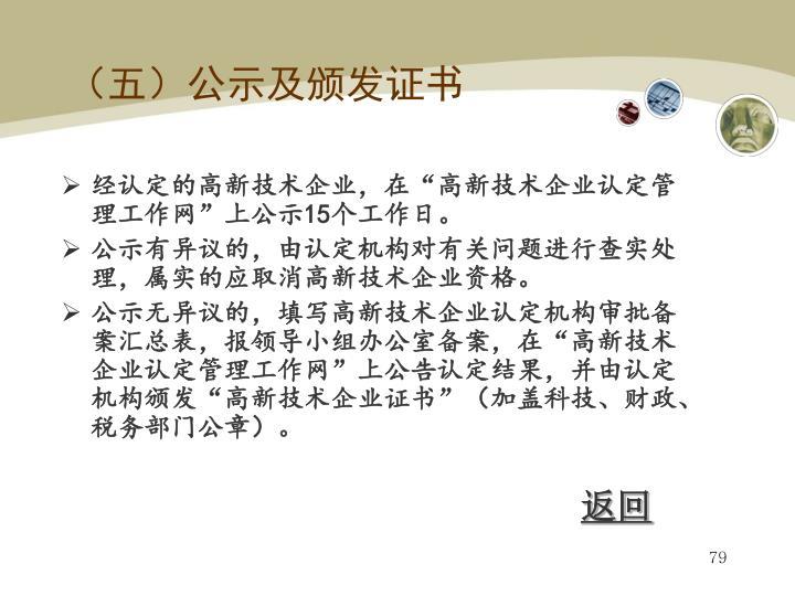 (五)公示及颁发证书