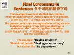 final consonants in sentences