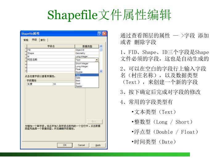 Shapefile
