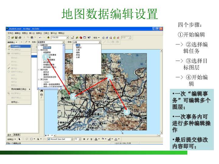 地图数据编辑设置