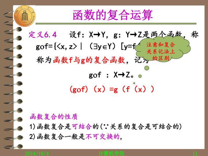 函数的复合运算