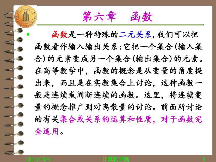 第六章  函数