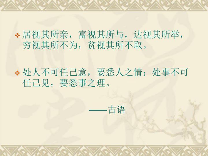 居视其所亲,富视其所与,达视其所举,穷视其所不为,贫视其所不取。