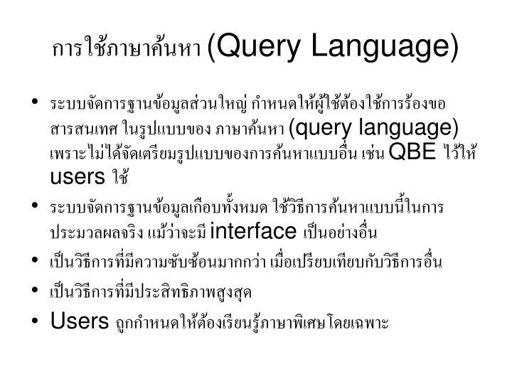 การใช้ภาษาค้นหา