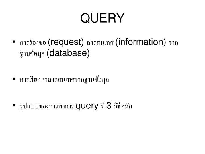 Query1