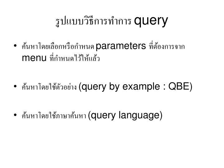 Query2