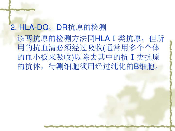2. HLA-DQ