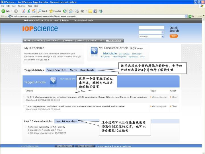 运用选项来查看你所保存的检索,电子邮件提醒和最近