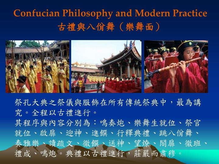 Confucian Philosophy and Modern Practice