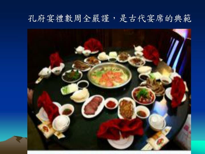 孔府宴禮數周全嚴謹,是古代宴席的典範