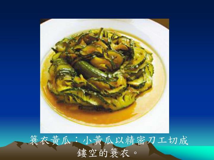 簑衣黃瓜:小黃瓜以精密刀工切成