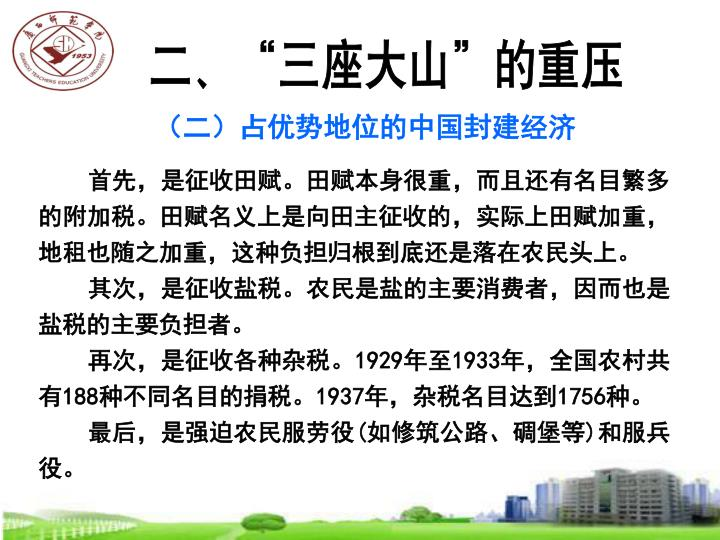 (二)占优势地位的中国封建经济