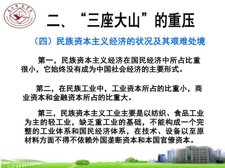 (四)民族资本主义经济的状况及其艰难处境