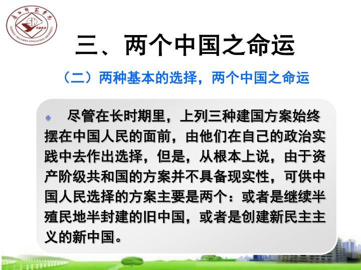 (二)两种基本的选择,两个中国之命运