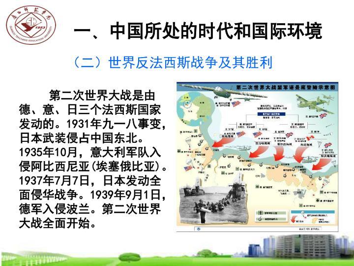 (二)世界反法西斯战争及其胜利