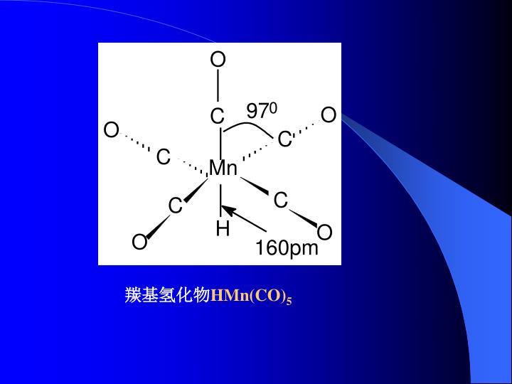 羰基氢化物