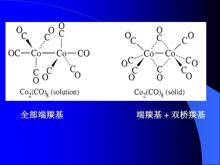 全部端羰基                                  端羰基