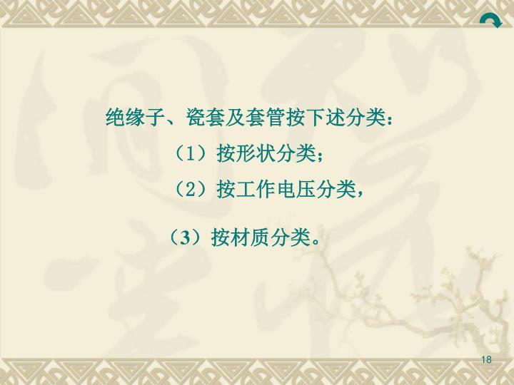 绝缘子、瓷套及套管按下述分类: