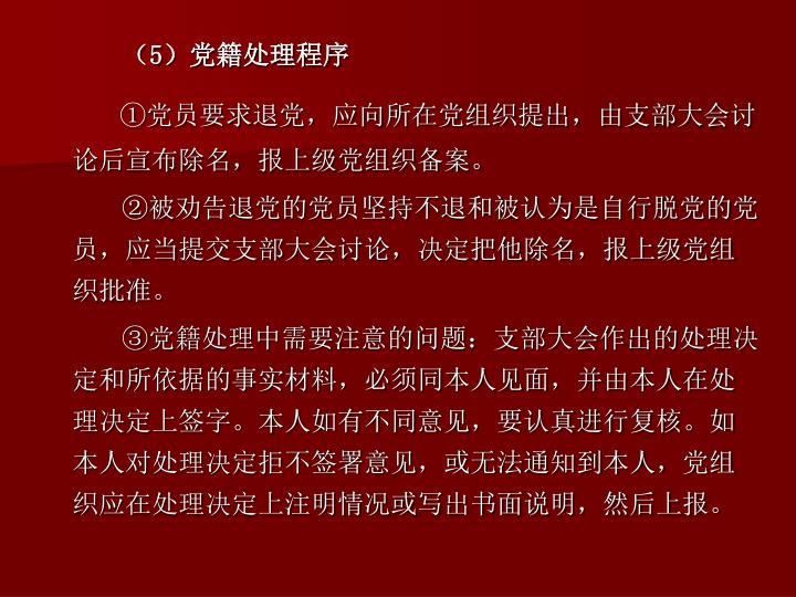 (5)党籍处理程序