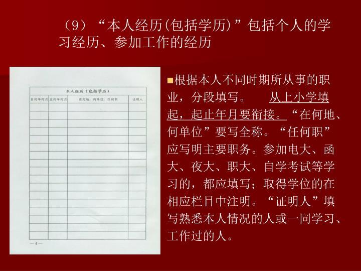 根据本人不同时期所从事的职业,分段填写。
