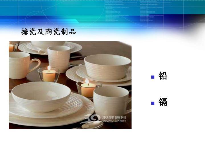搪瓷及陶瓷制品