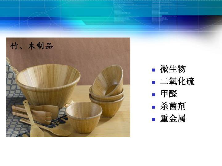 竹、木制品