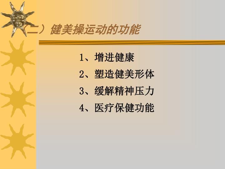 (二)健美操运动的功能