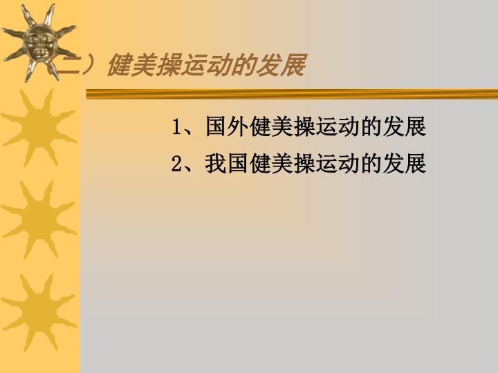 (二)健美操运动的发展