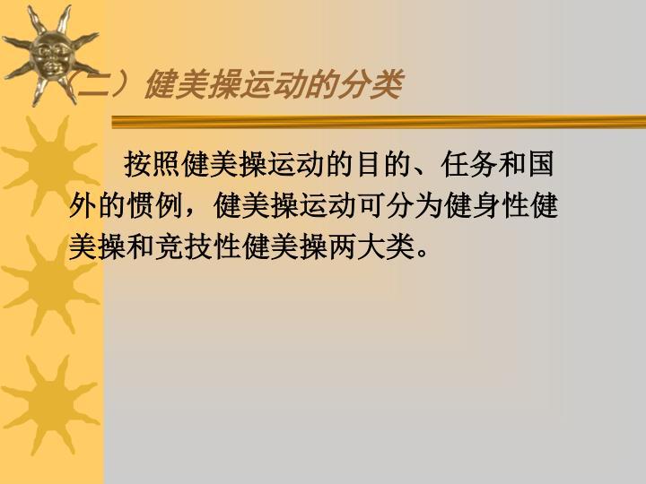 (二)健美操运动的分类