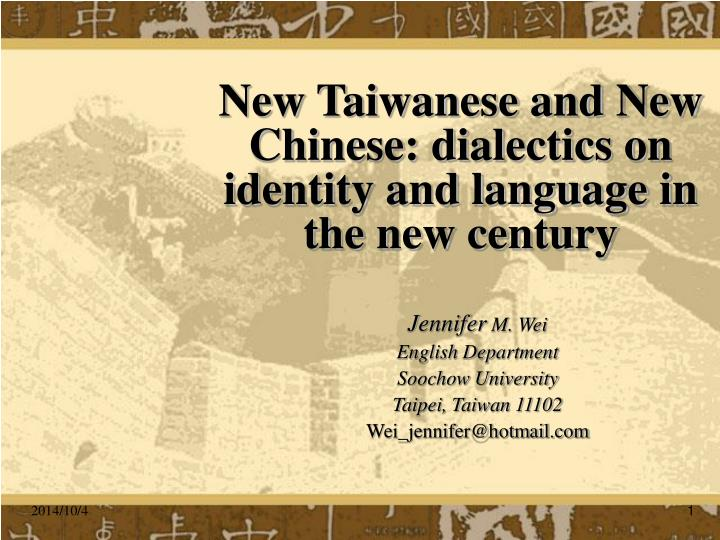 new taiwanese and new chinese dialectics on identity and language in the new century n.