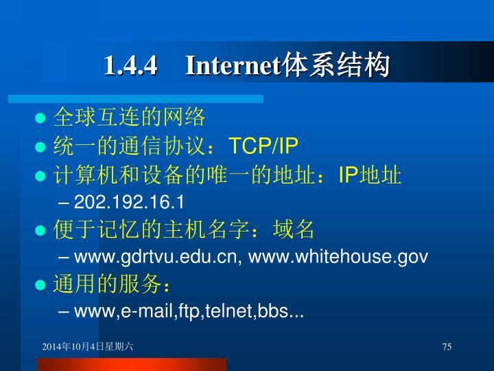 1.4.4    Internet