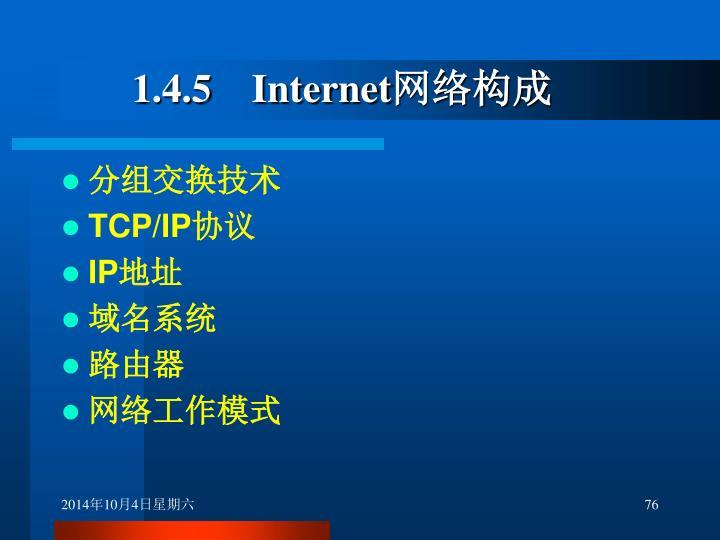 1.4.5    Internet