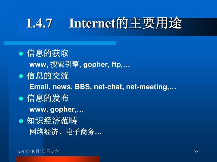 1.4.7     Internet