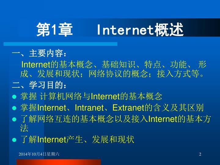 1 internet1