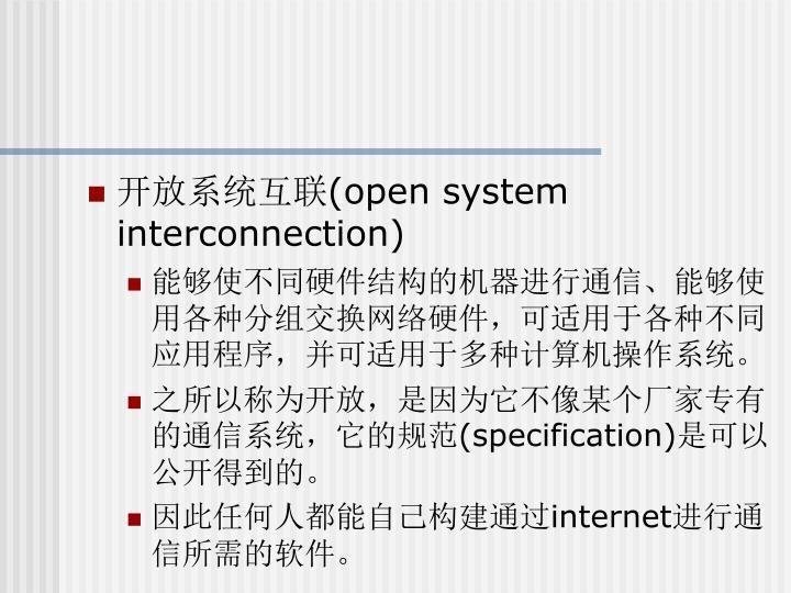 开放系统互联