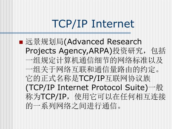 Tcp ip internet