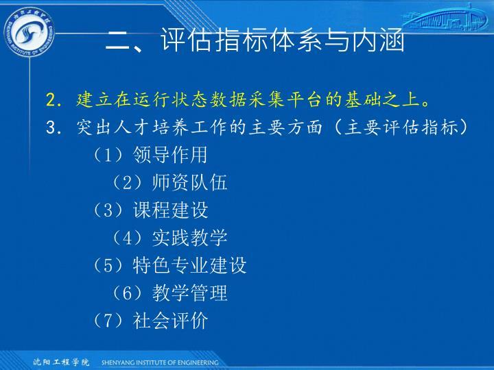 二、评估指标体系与内涵